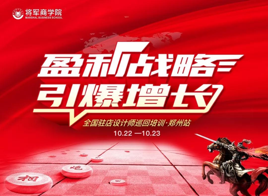 绿苹果18新利官网登录商学院全国驻店设计师巡回培训·郑州站成功举办