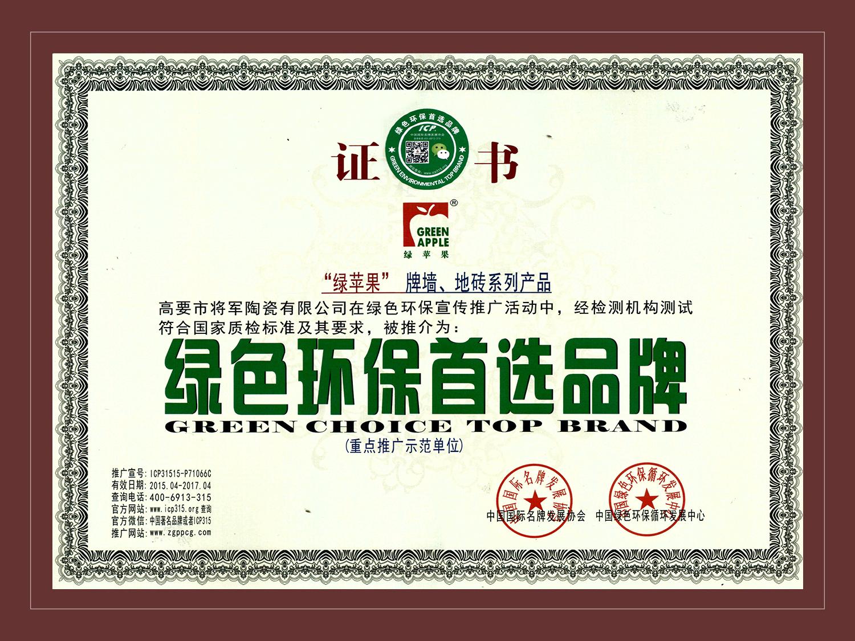 2015-绿苹果绿色环保首选品牌