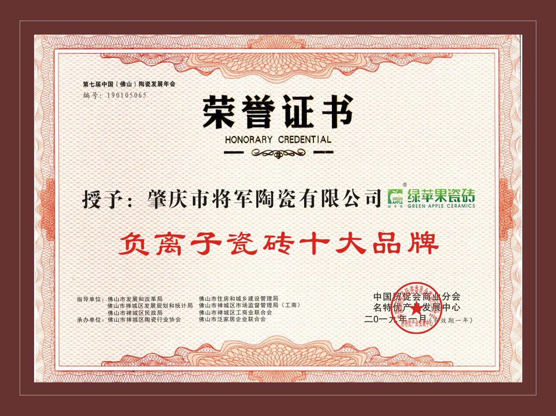 2019-负离子18新利官网登录十大品牌-1