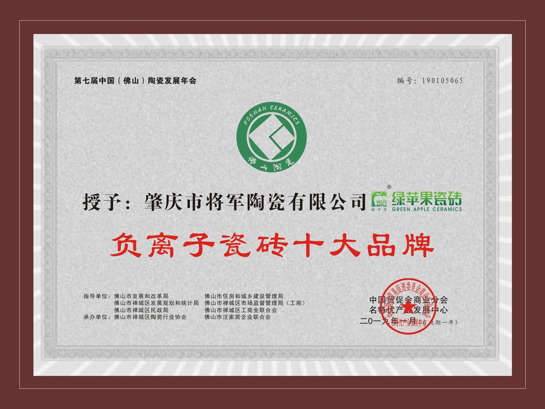 2019-负离子18新利官网登录十大品牌-2