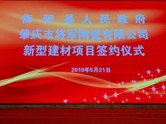 将军企业强势落户衡阳签约仪式圆满成功!