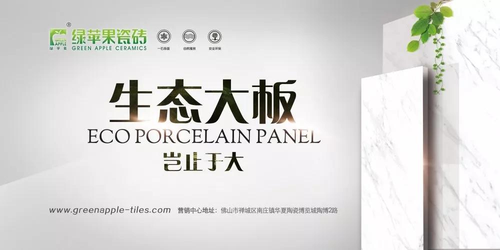 新品| 绿苹果18新利官网登录750X1500mm生态大板再添新臻品!