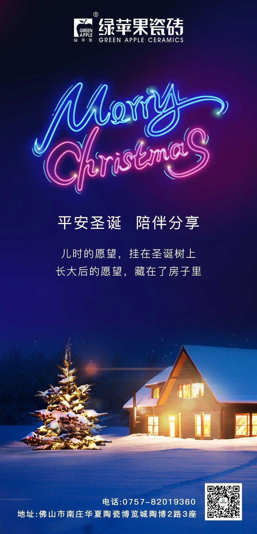 平安圣诞节  陪伴分享